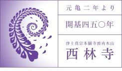 兵庫県 浄土真宗本願寺派 青木山 西林寺 logo